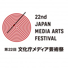 22nd Japan Media Arts Festival - Call for Entries